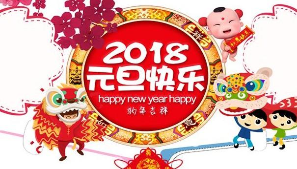 2018年元旦节日祝福暨放假公告