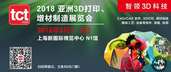2018 TCT 亚洲展
