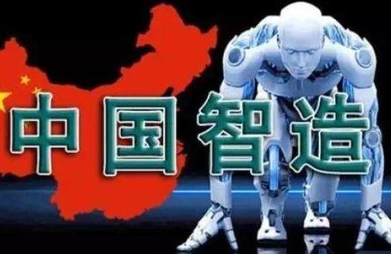 """""""中国智造""""九大重点领域 关键技术产业化实施方案出台"""