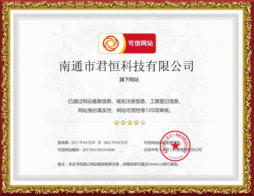 中国优发国际网可信网站验证服务证书