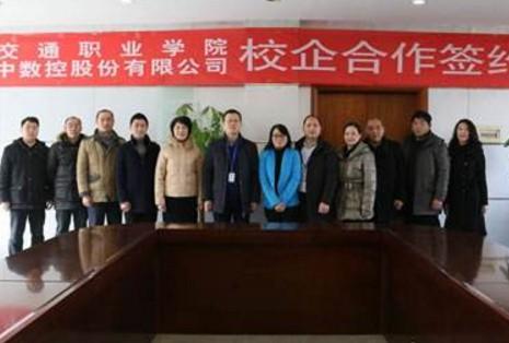 武汉交通职业学院与华中数控开展校企合作