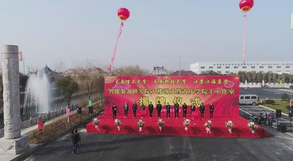 黄庆学院士工作站在江苏江海集团揭牌
