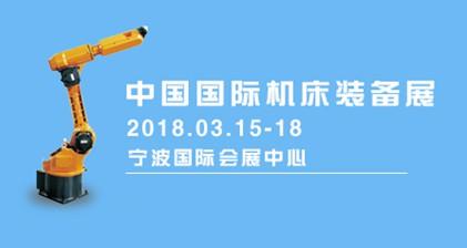 2018中国国际伟徳国际娱乐首页网址装备展 年终报告