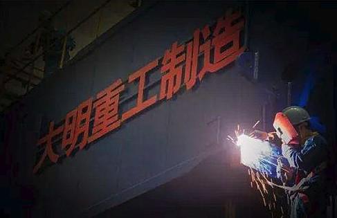 大明重工高标准要求 产品深入开拓海外市场