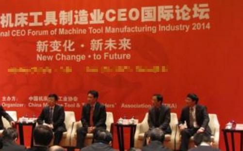 2018機床制造業CEO國際論壇將于4月8日盛大召開-數控加工中國網