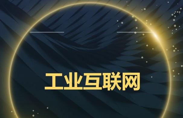 未來中國本土工業互聯網將占得一席之地-數控加工中國網