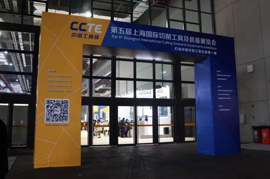 2018CCTE中国工具展盛大开幕