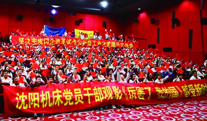 沈阳机床集团党委组织观看电影《厉害了,我的国》
