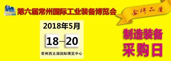 台湾丽驰科技连续六届亮相常州机床展