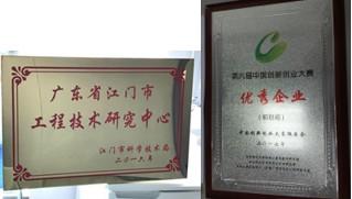 中国创新创业大赛初创组全国30强-优秀企业