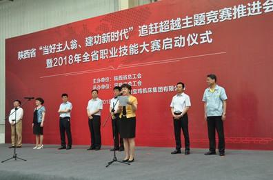 2018年陕西省职业技能大赛启动仪式在宝鸡机床举行