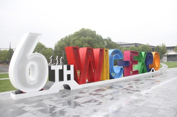 第六届世界互联网大会在浙江乌镇开幕