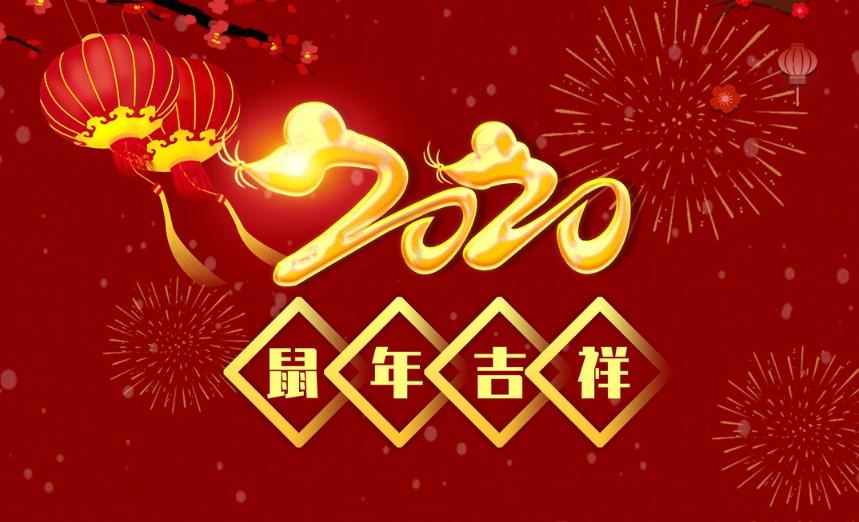 中国机床网2020年新春祝福暨放假安排