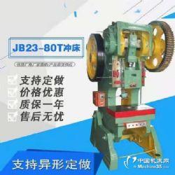 廠價J21-J23系列沖床