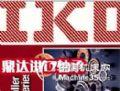 青岛日本IKO原装进口轴承型号齐全