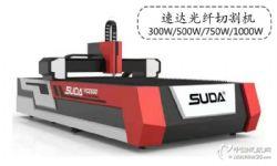 速达光纤激光切割机、钢板、碳钢、铁板切割