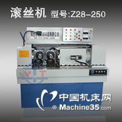 Z28-250型滚丝机 滚压直螺纹、斜螺纹 滚丝机厂家
