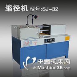 钢筋缩径机 钢管缩径机 SJ-32型缩径机价格
