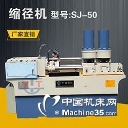 液压缩径机SJ-50型缩径机 缩径机厂家