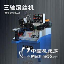 滚压各种规格T型螺纹的Z28-40型丝杠滚丝机