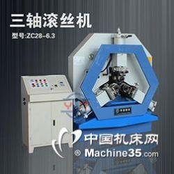 ZC28-6.3型三轴滚丝机  滚压管螺纹、薄壁工件和其