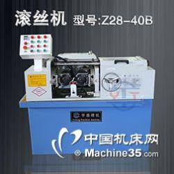 宇通螺紋滾絲機   Z28-40B滾絲機
