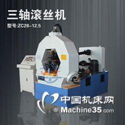 全自动三轴滚丝机滚牙机空心管螺纹机钢筋滚丝机