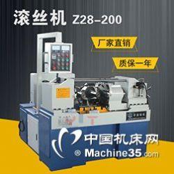 Z28-200型滚丝机螺纹加工优发国际