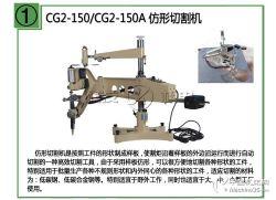 CG2-150,CG2-150A仿形切割機