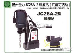 扬州金力JC28A-2磁座钻(又名磁力钻)