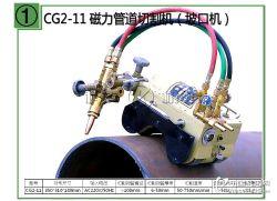 CG2-11磁力管道切割机转过了身形挡在了朱俊州坡口机
