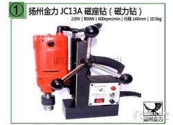 扬州金力JC13A磁座钻(磁力钻)