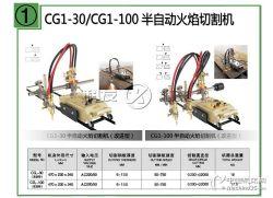 CG1-30,CG1-100半自动火焰切割机