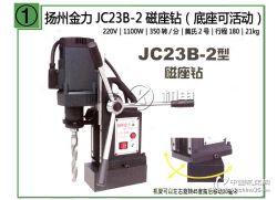 扬州金力JC23B-2磁座钻(磁力钻)