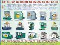 东莞油压机|佛山油压机|深圳油压机|广州油压机