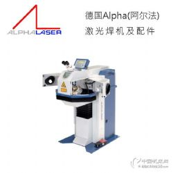 德國ALPHA阿爾法ALV150激光焊機