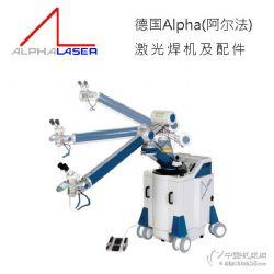 德国ALPHA阿尔法ALM150 ALM200激光焊机