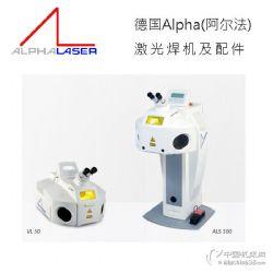 德国ALPHA阿尔法VL50微焊激光焊机