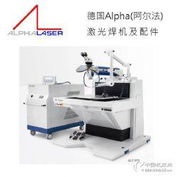 德国ALPHA阿尔法ALT250激光焊机