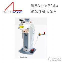 德國ALPHA阿爾法ALS100激光焊機