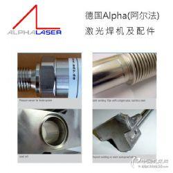 激光焊機價格服務