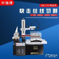 DK77系列普通机型电火花数�控线切割机床