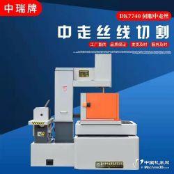 DK77系列加高型电火花数控线切割优发国际