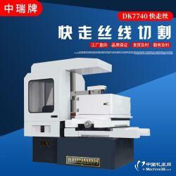 DK77系列超大机型电火花数控线切割优发国际