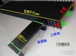 防尘折布雕刻机导轨防护罩机床附件