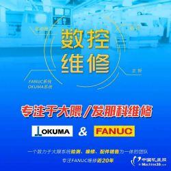 无锡市悦诚科技提供FANUC数控系统配件维修销售