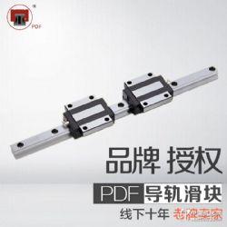 臺灣PDF直線導軌 PDF滑塊 PDF導軌 杭州現貨