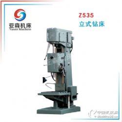 供应山东亚森立式钻床Z535 立式钻床 钻孔直径35mm Z