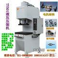 压装机/轴承压装机/电机轴承压装机/优质轴承压装机