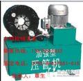 高压油压压管机,加强型啤管机,扣管机,啤油喉